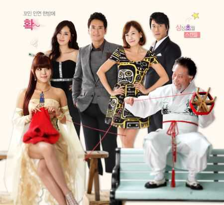 Drama Korea Terbaru 2012 Ohlala Couple |